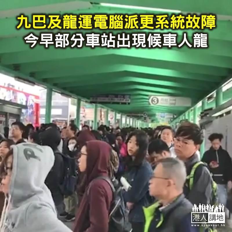 【焦點新聞】九巴及龍運巴士電腦派更系統故障 今早部分車站出現候車人龍