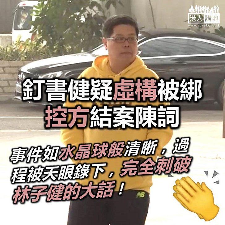 【疑似自導自演】林子健「自導自演被虐案」結案陳詞 控方批評:證據完全刺破大話