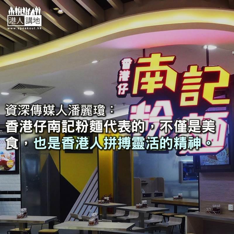 衝出香港仔的南記粉麵