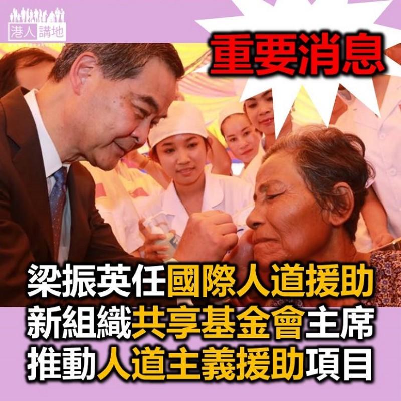 【重要消息】全國政協副主席梁振英出任新成立大型國際人道援助組織「共享基金會」主席