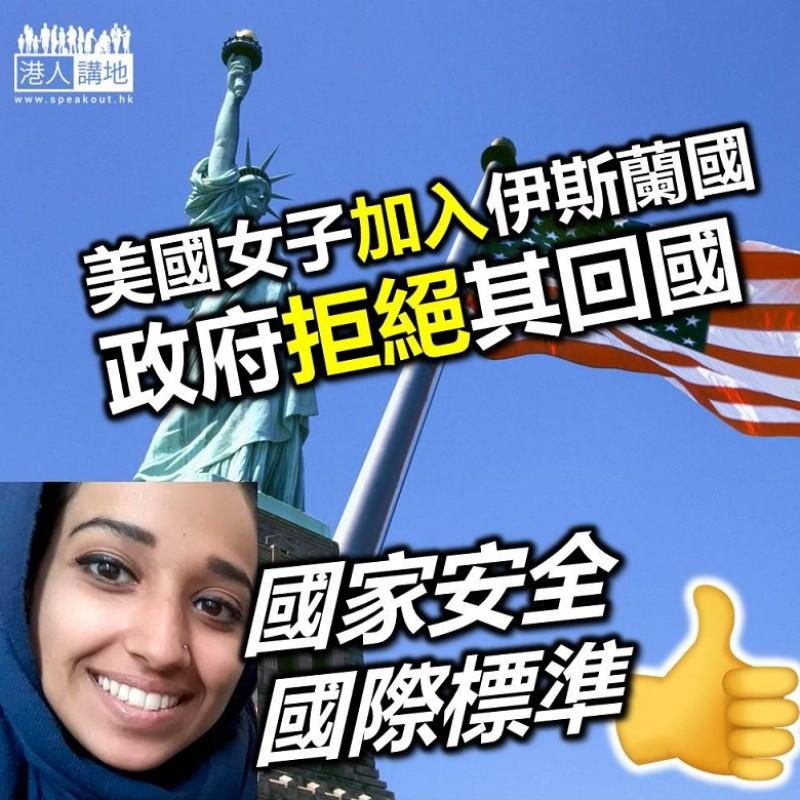 【國際標準】美國禁止加入伊斯蘭國公民返國