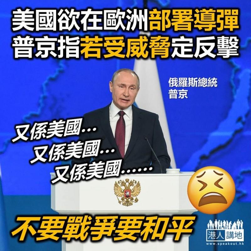 【不要戰爭】普京不滿美國計劃在歐洲部署導彈 稱若受威脅將還擊