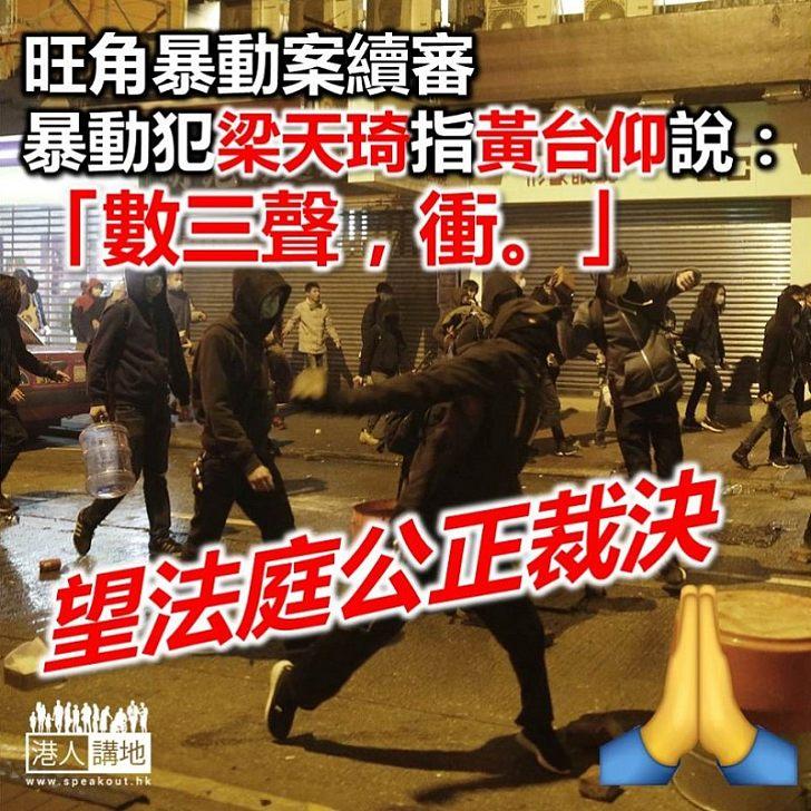 【續審暴動】梁天琦:黃台仰叫「衝」