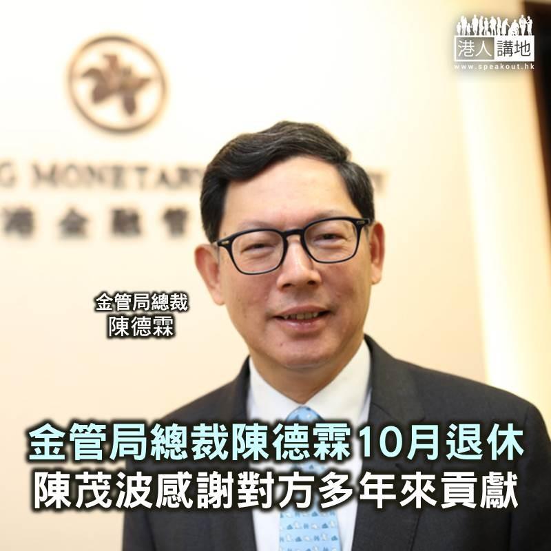 【焦點新聞】金管局總裁陳德霖10月退休 陳茂波感謝對方多年來貢獻