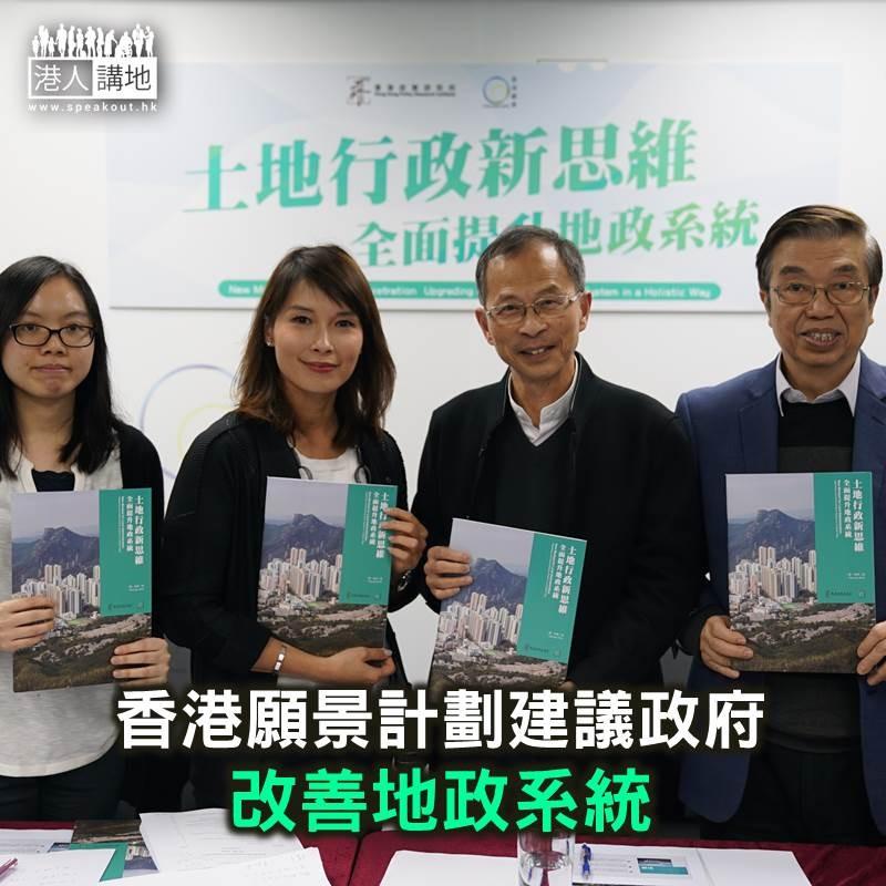 【焦點新聞】香港願景計劃建議政府 改善地政系統
