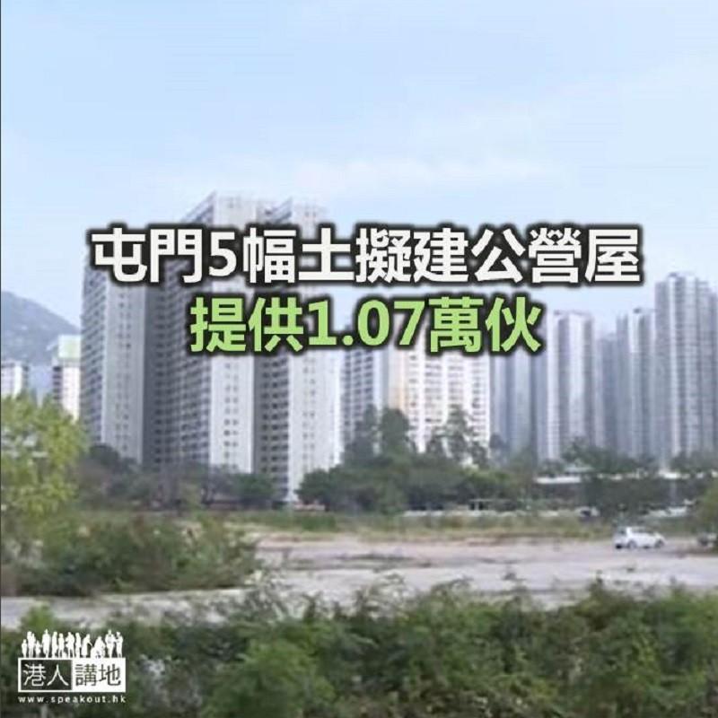 【焦點新聞】屯門5幅改劃土地擬建公營屋 料2023年落成提供1.07萬伙