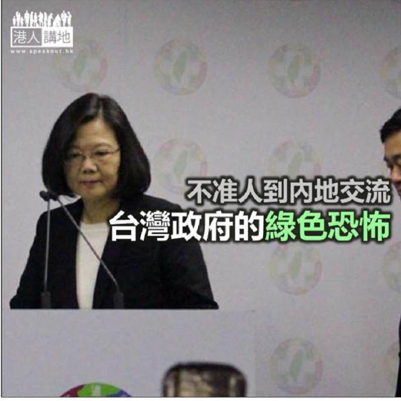 台灣政府的「綠色恐怖」