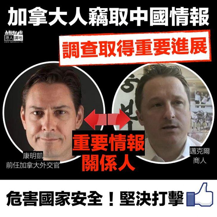 【堅決打擊】加拿大人康明凱竊取中國情報案取得重要進展 嚴重觸犯了中國法律