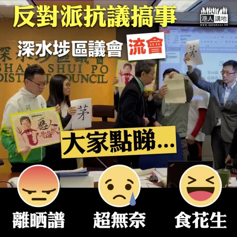 【大家點睇】動議譴責主席遭拒 非建制區會離席抗議致流會