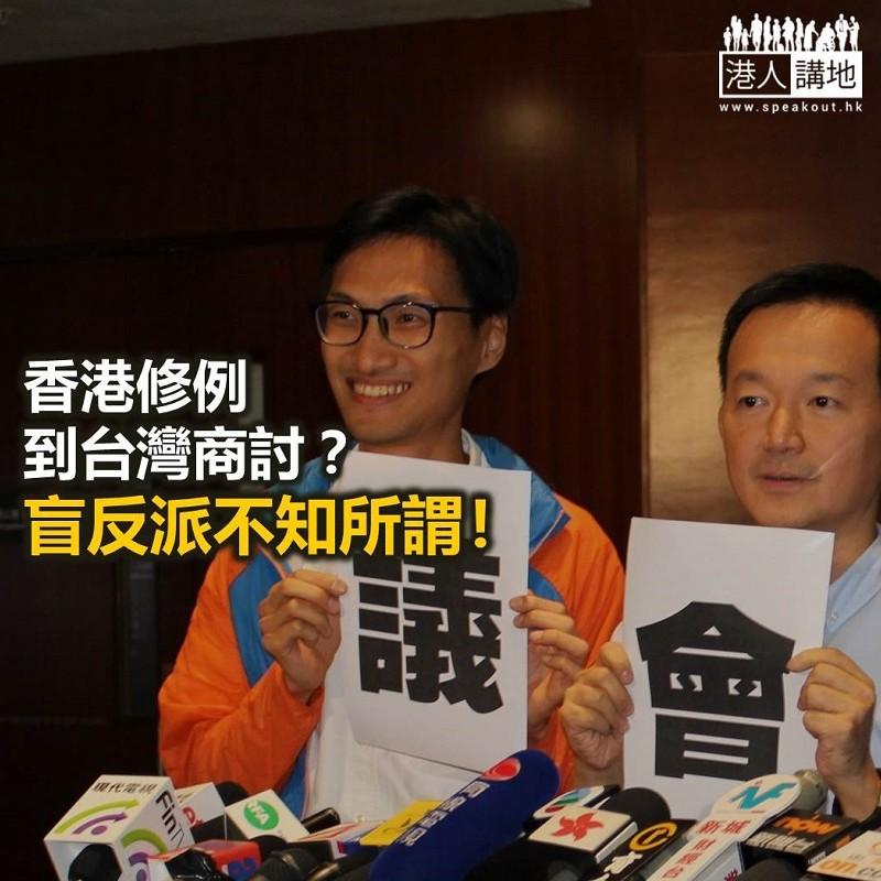 香港要修例 盲反派要去台灣傾?