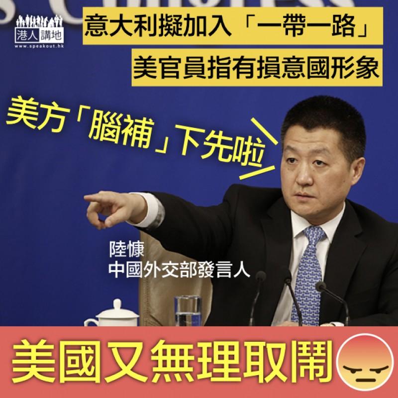【眼紅中國】意大利擬加入「一帶一路」美官員指損意國形象