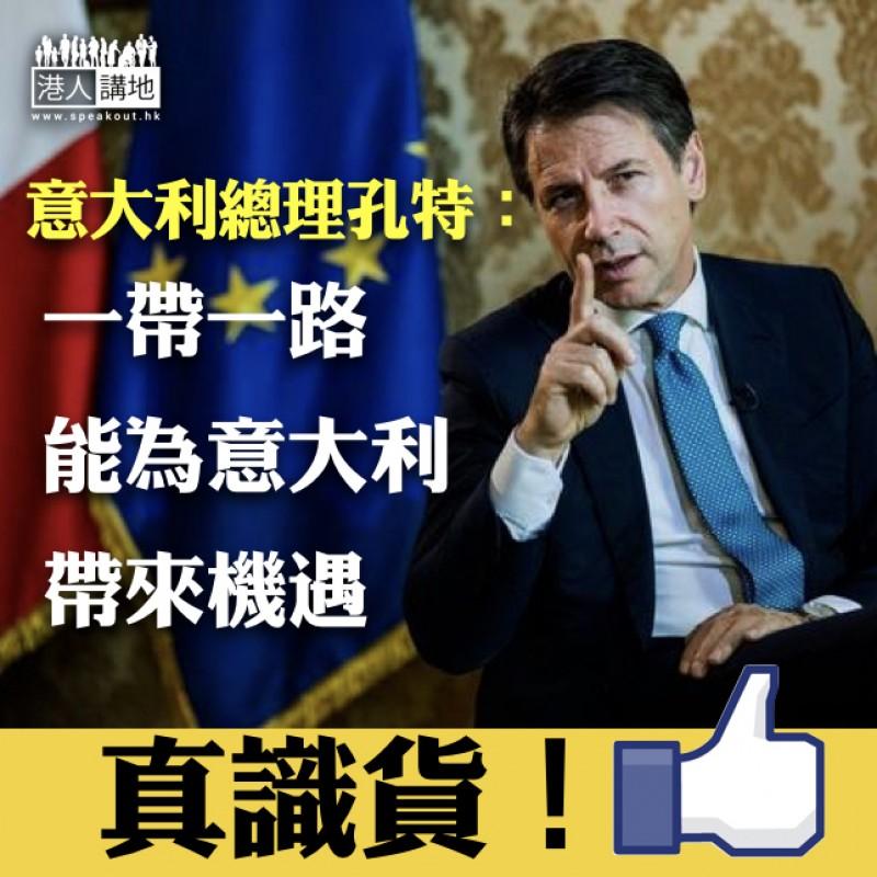 【獨具慧眼】意總理孔特:「一帶一路」倡議對意大利和歐洲來說是發展機遇