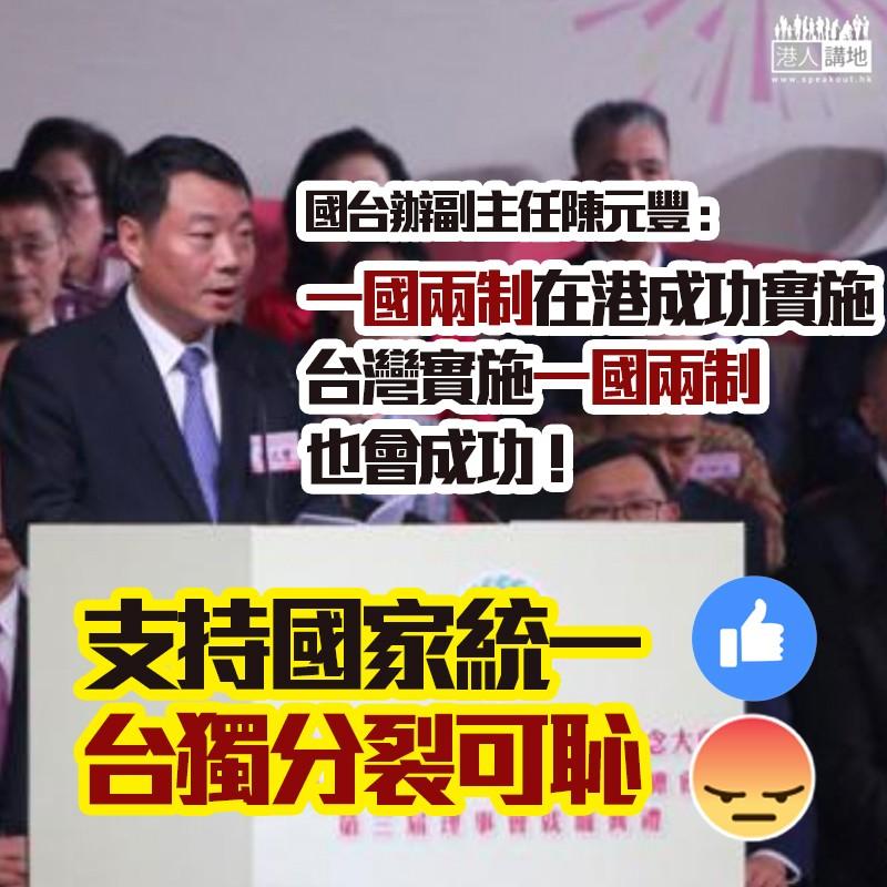 【台獨?NO WAY!】陳元豐:相信國家統一後,台灣實施一國兩制也如香港一樣會取得成功