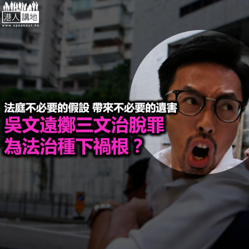 吳文遠案與法律限制