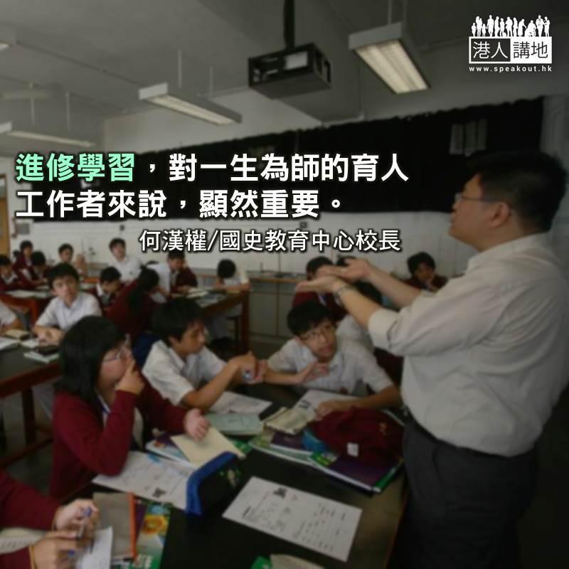 教師帶薪進修計畫