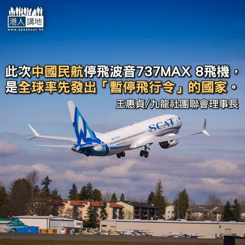 為中國停飛波音737MAX 8點讚