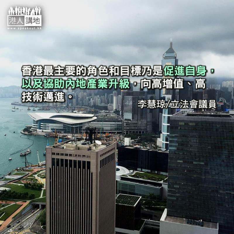 兩會報告對香港的啟示