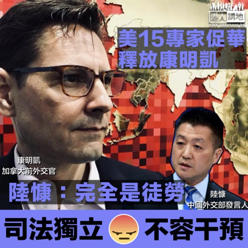 【混淆視聽】美15專家促華釋放康明凱 中國外交部:完全是徒勞