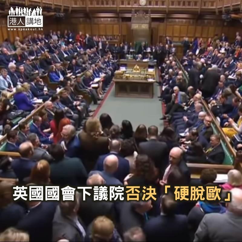 【焦點新聞】英國國會通過反對硬脫歐議案