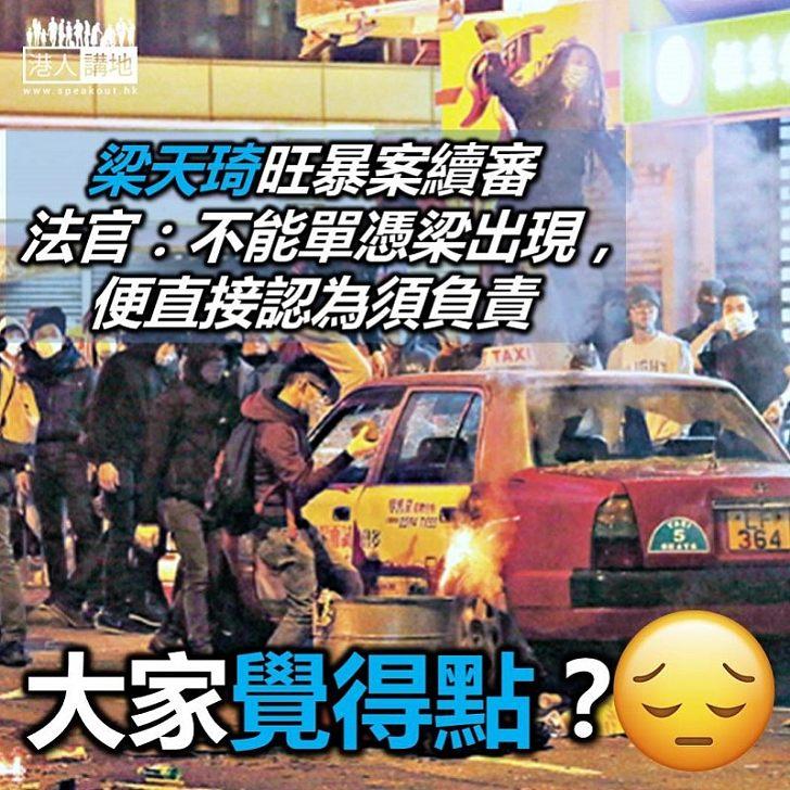 【旺角暴動】法官:不能憑梁天琦出現 就認定其參與「暴動」