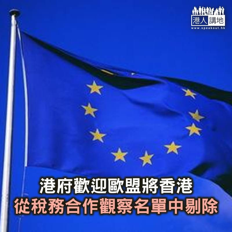 【焦點新聞】歐盟將香港從稅務合作觀察名單中剔除 特區政府表示歡迎