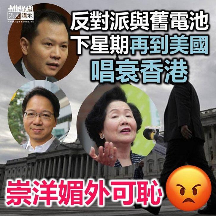 【唱衰香港】反對派又到美國「唱衰香港」