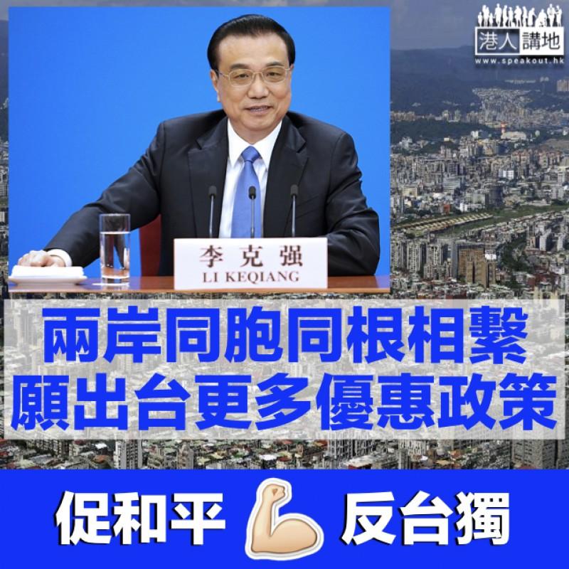 【反對台獨 】李克強:兩岸同胞同根相繫願出台更多惠台政策