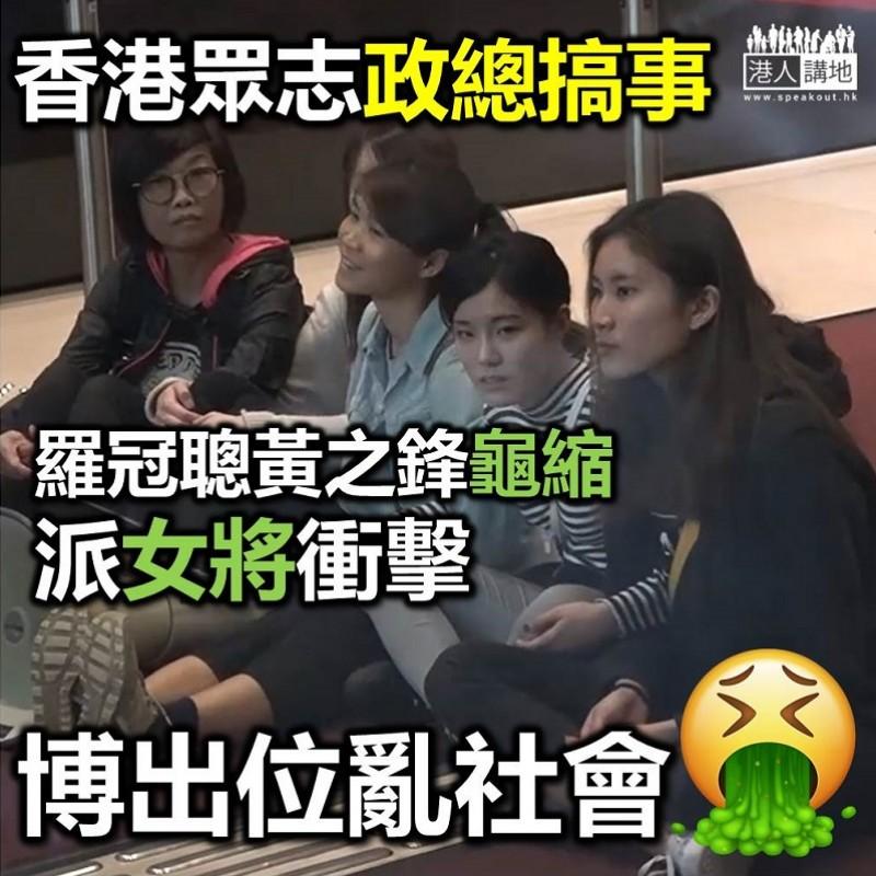 【無恥眾志】香港眾志安排女將衝擊政總 黃之鋒羅冠聰等頭面人物未見參與