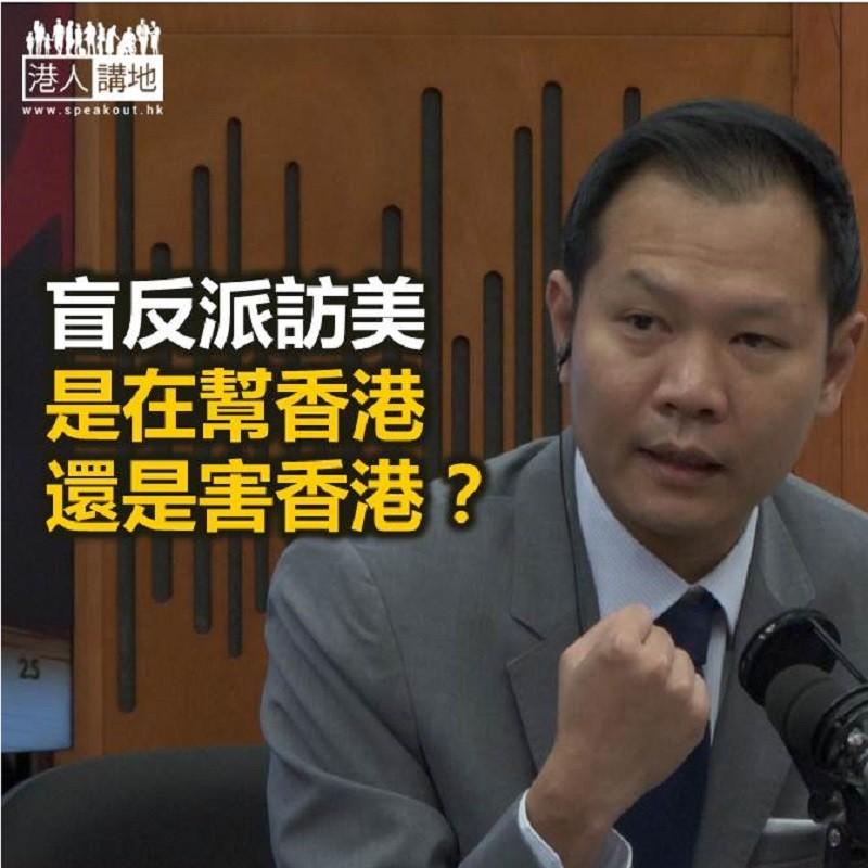 【精選文章】盲反派係為香港?定係賣香港?