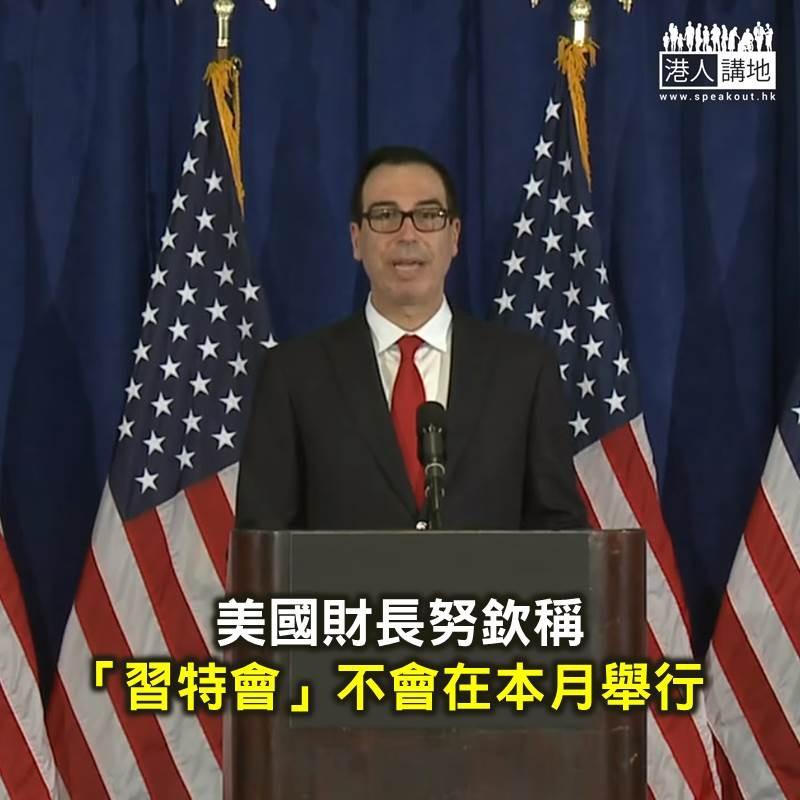 【焦點新聞】美國財長努欽稱「習特會」不會在本月舉行