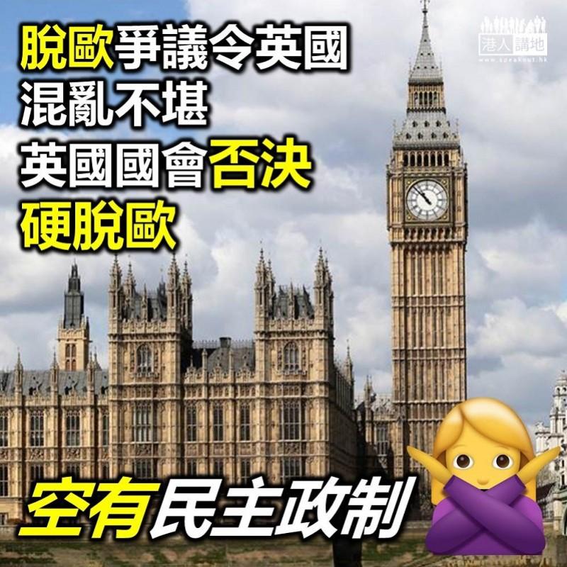 【亂七八糟】英國國會通過向歐盟尋許可 延長脫歐限期