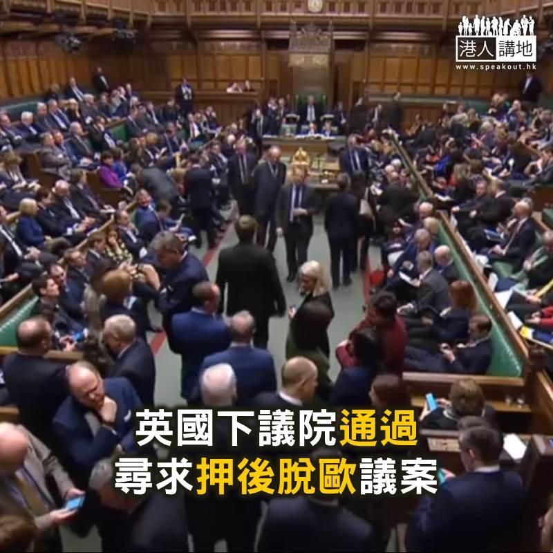 【焦點新聞】英國下議院通過尋求押後脫歐議案