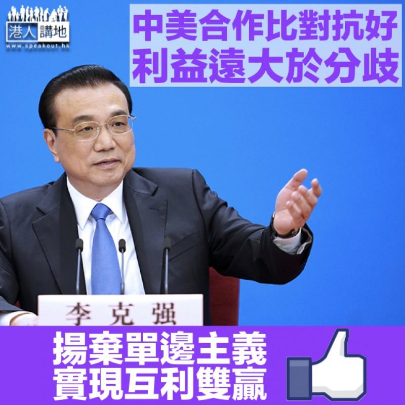 【總理記者會】李克強:中美合作比對抗好 冀經貿磋商能實現互利雙贏