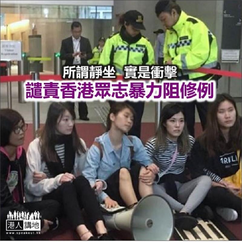 【秉文觀新】譴責香港眾志暴力阻修逃犯例