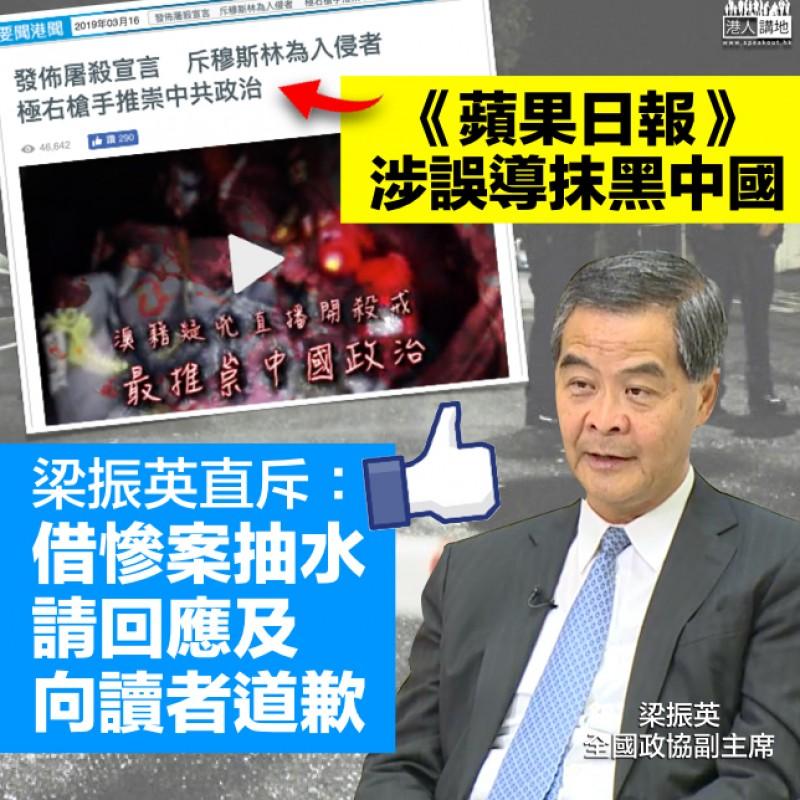 【擲地有聲】《蘋果》涉誤導抹黑中國 梁振英直斥:借慘案抽水、請回應及向讀者道歉
