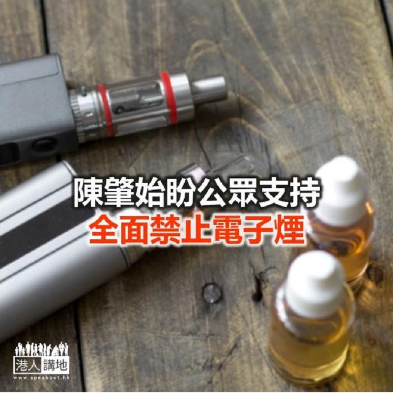 【焦點新聞】陳肇始盼公眾支持全面禁止電子煙