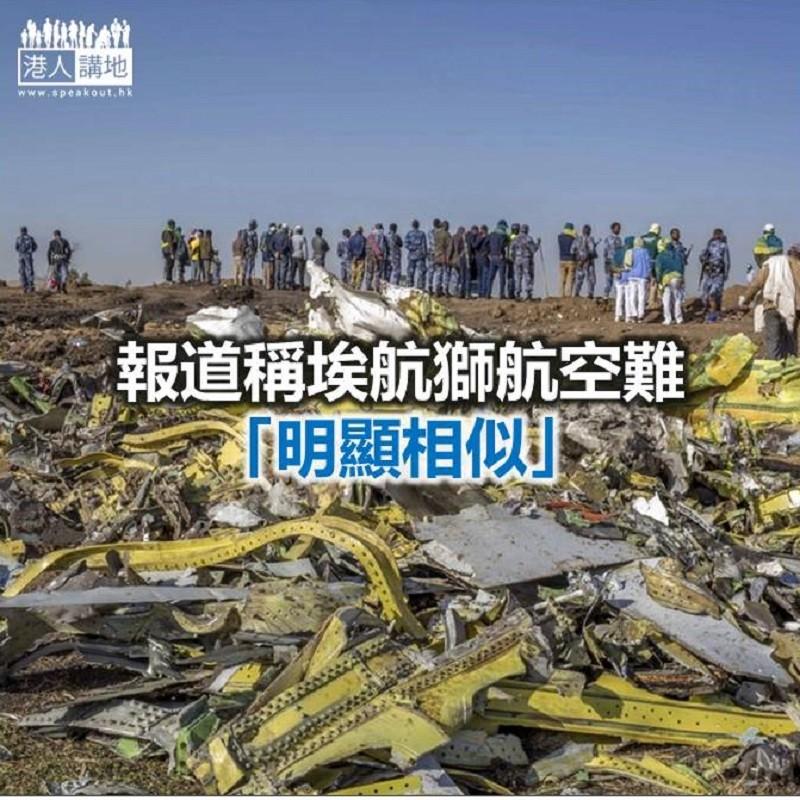 【焦點新聞】埃航獅航空難「明顯相似」 一個月內出報告
