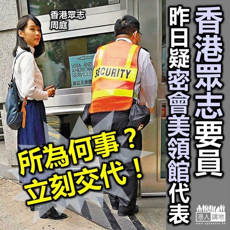 【通番賣國】香港眾志疑似密會美國領事館代表