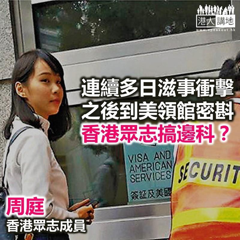 連日滋事、衝擊 香港眾志有陰謀?