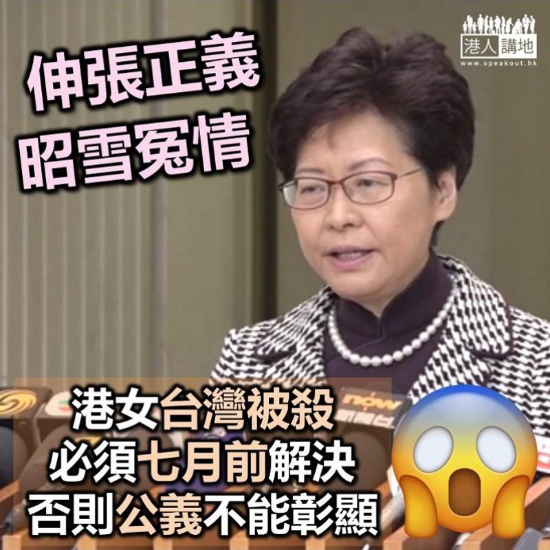 【伸張正義】林鄭月娥指若今年七月前無法律處理 台灣殺人案公義就不能彰顯