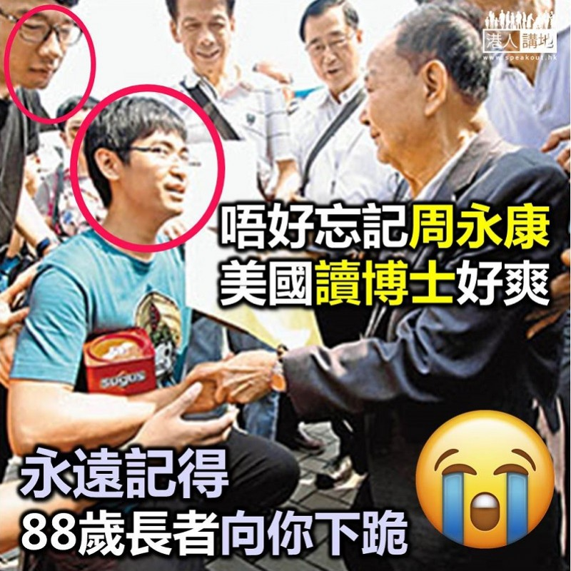 【驚天一跪】回想周永康:88歲長者「驚天一跪」求開路 政客學生堅持「佔領」撕裂社會