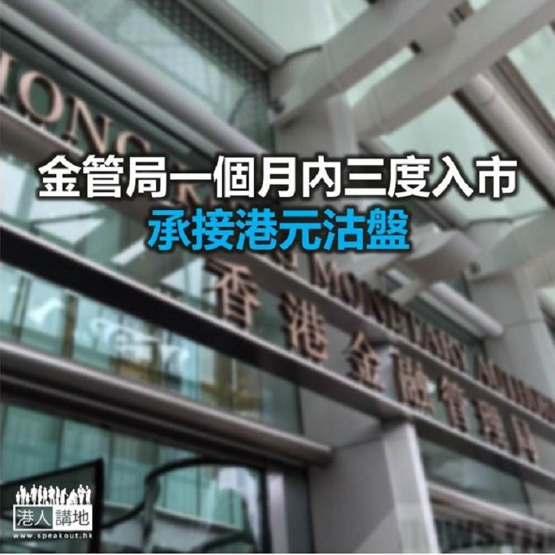 【焦點新聞】港匯再觸弱方兌換保證 金管局買入20.1億港元