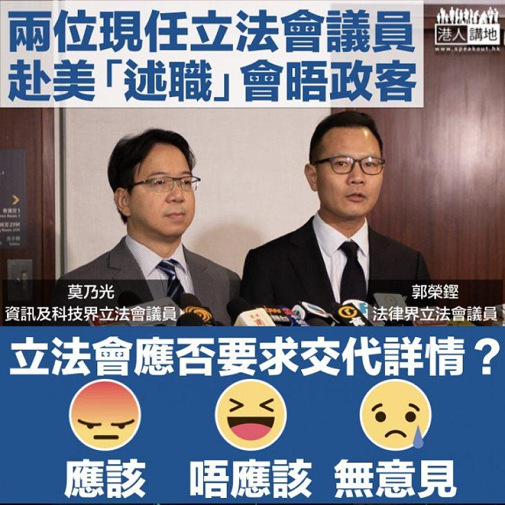 【你又點睇】郭榮鏗與莫乃光「奉召回美述職」立法會應否要求作詳細交代?