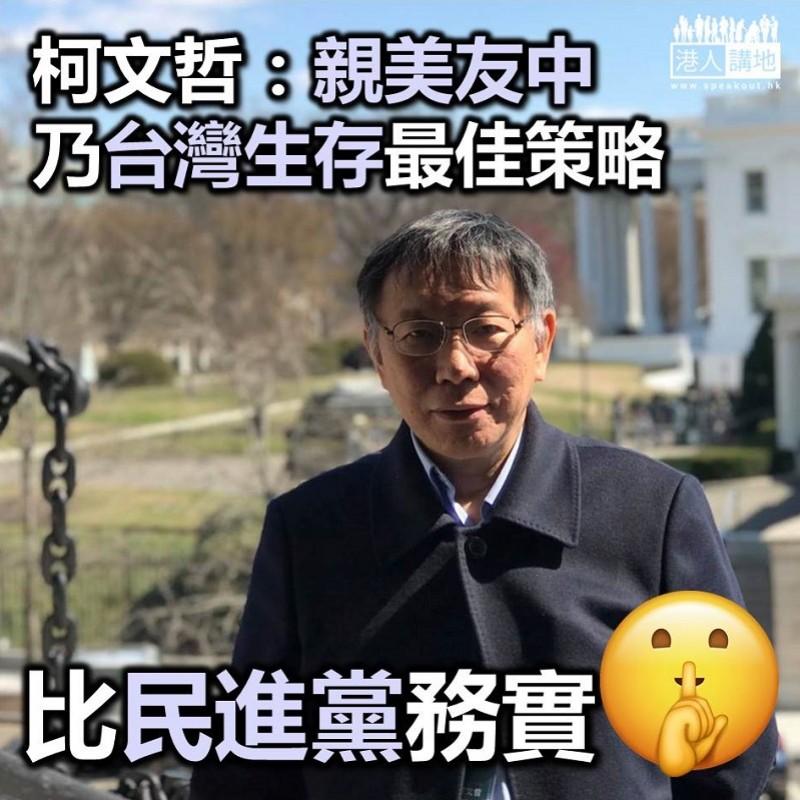 【摒棄台獨】台北市長柯文哲:「親美友中」是台灣生存最佳策略
