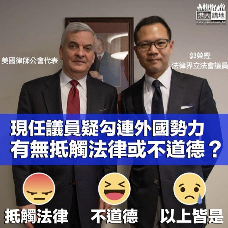 【你又點睇】現任立法會議員疑勾連外國政治勢力大家覺得有無抵觸法律或道德?
