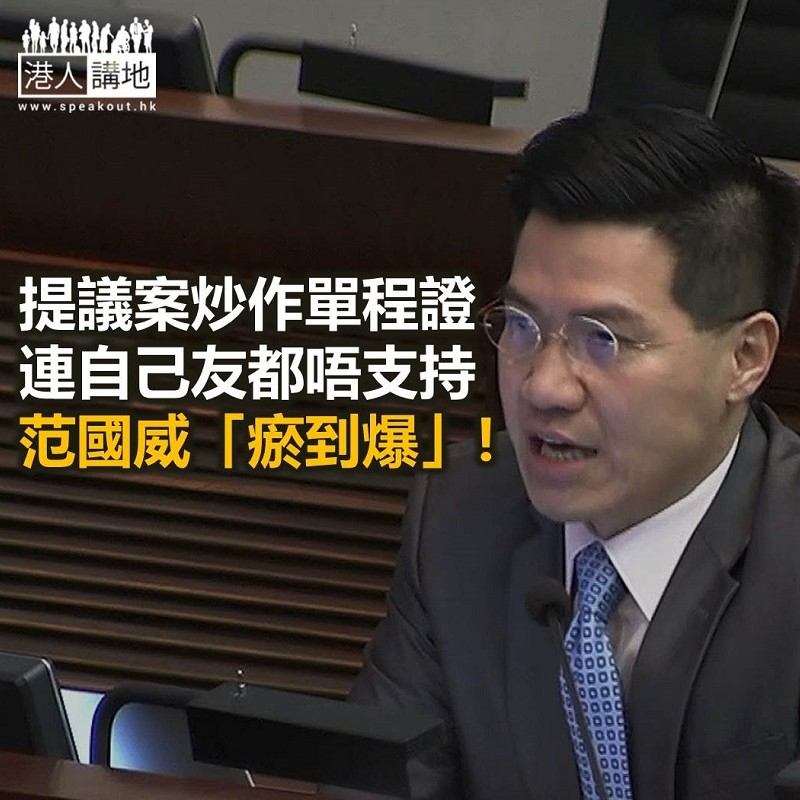 范國威想減單程證 自己人都唔撐佢?