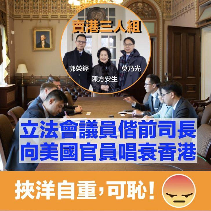 【通番賣國】賣港三人組晤美國家安全委員會  借人權議題唱衰香港