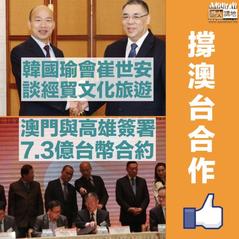 【拼經濟】韓國瑜會崔世安談經貿旅遊 見證澳台簽7.3億台幣合約