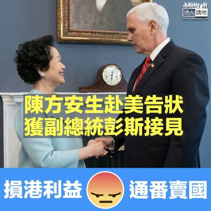 【挾洋自重】陳方安生赴美「告洋狀」 獲副總統彭斯接見