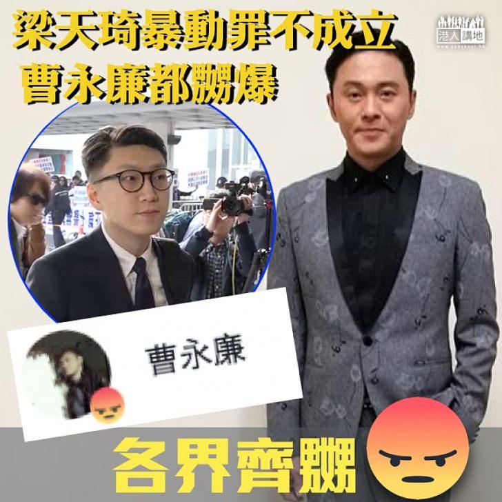 【各界齊嬲】梁天琦暴動罪不成立 1800網民同曹永廉嬲爆